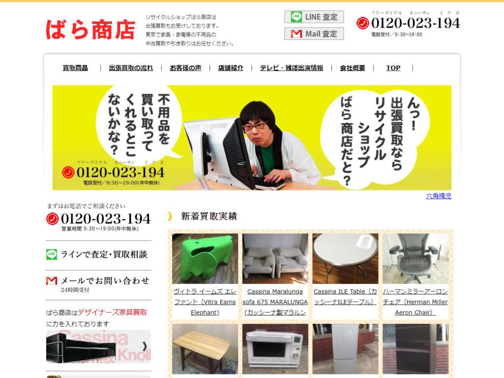 リサイクルショップ 東京の家具家電等の不用品の中古買取は、ばら商店へ