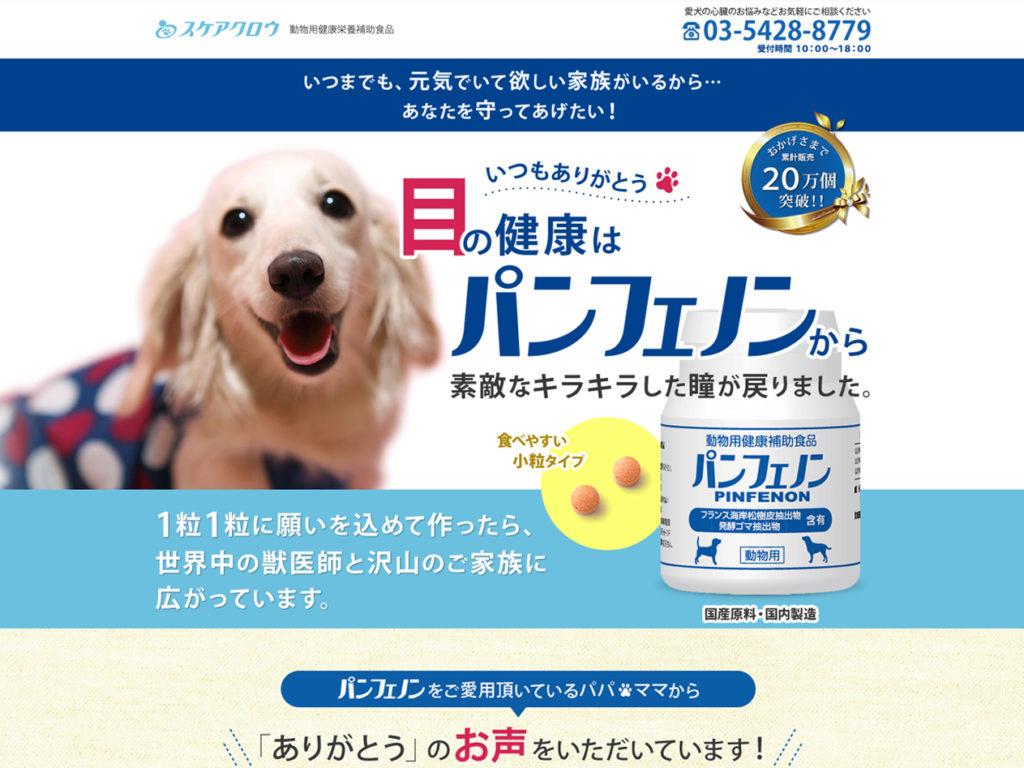犬 白内障 パンフェノン【公式】