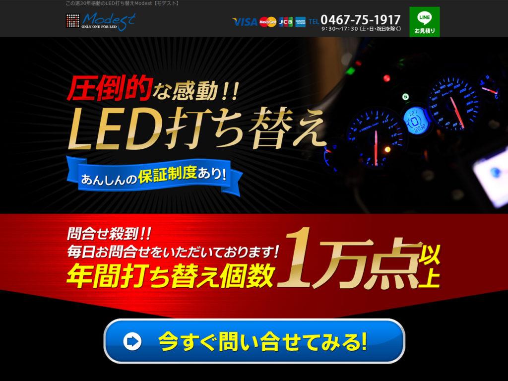 LED打ち替えのModest【モデスト】感動の打ち替えと保証制度