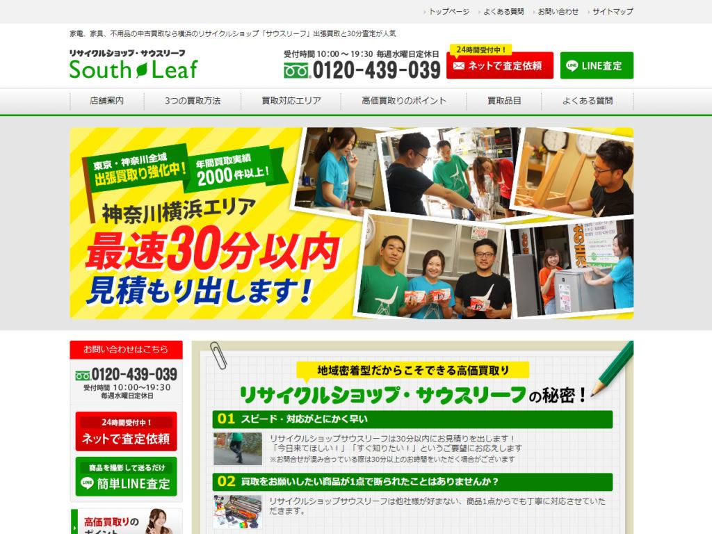 リサイクルショップ 横浜の出張買取│家電・家具など不用品買取【サウスリーフ】