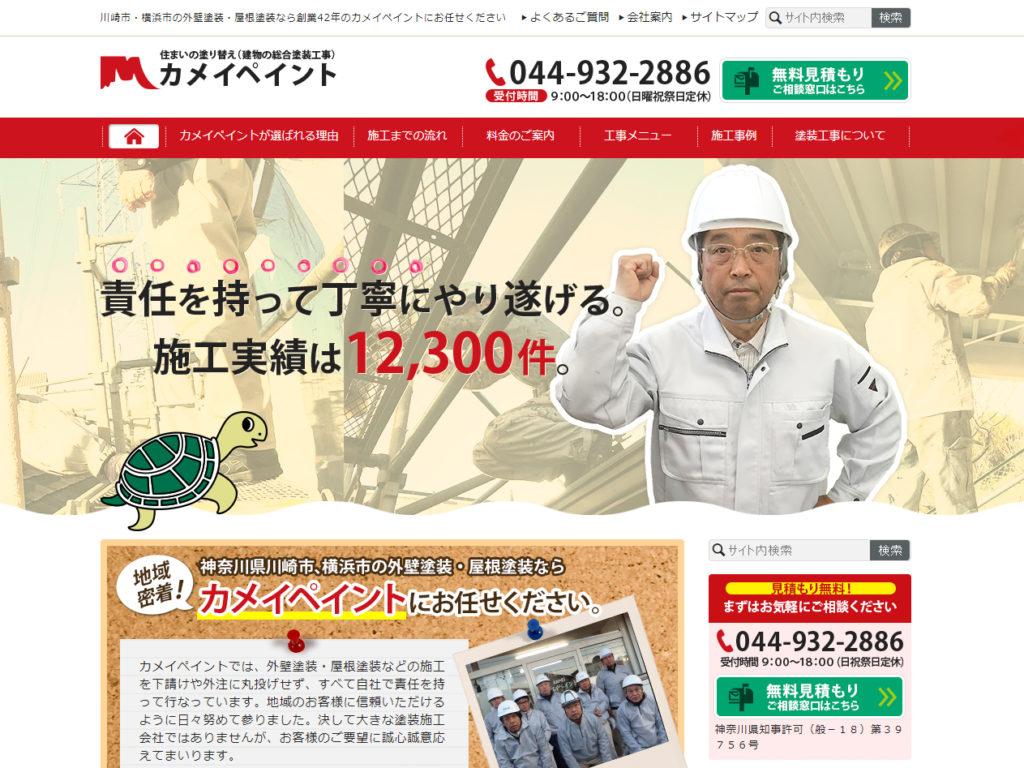 【地域密着で高品質塗装】川崎・横浜で外壁塗装と屋根塗装ならカメイペイント