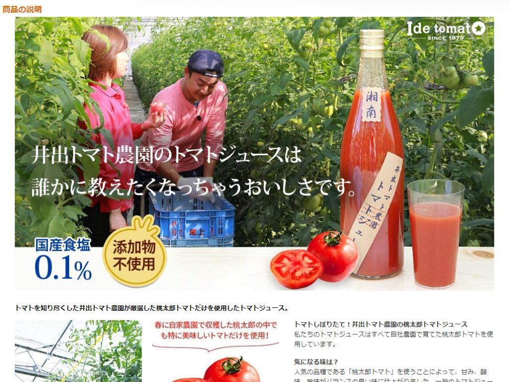 井出トマト農園 桃太郎 トマトジュース 720ml/ストレート 低塩 国産
